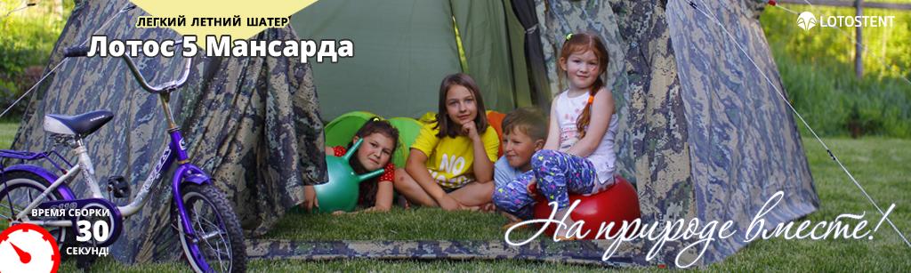 Купить зимние и летние палатки с доставкой  Доступная цена