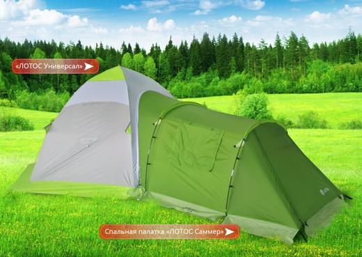 кемпинговая палатка лотос