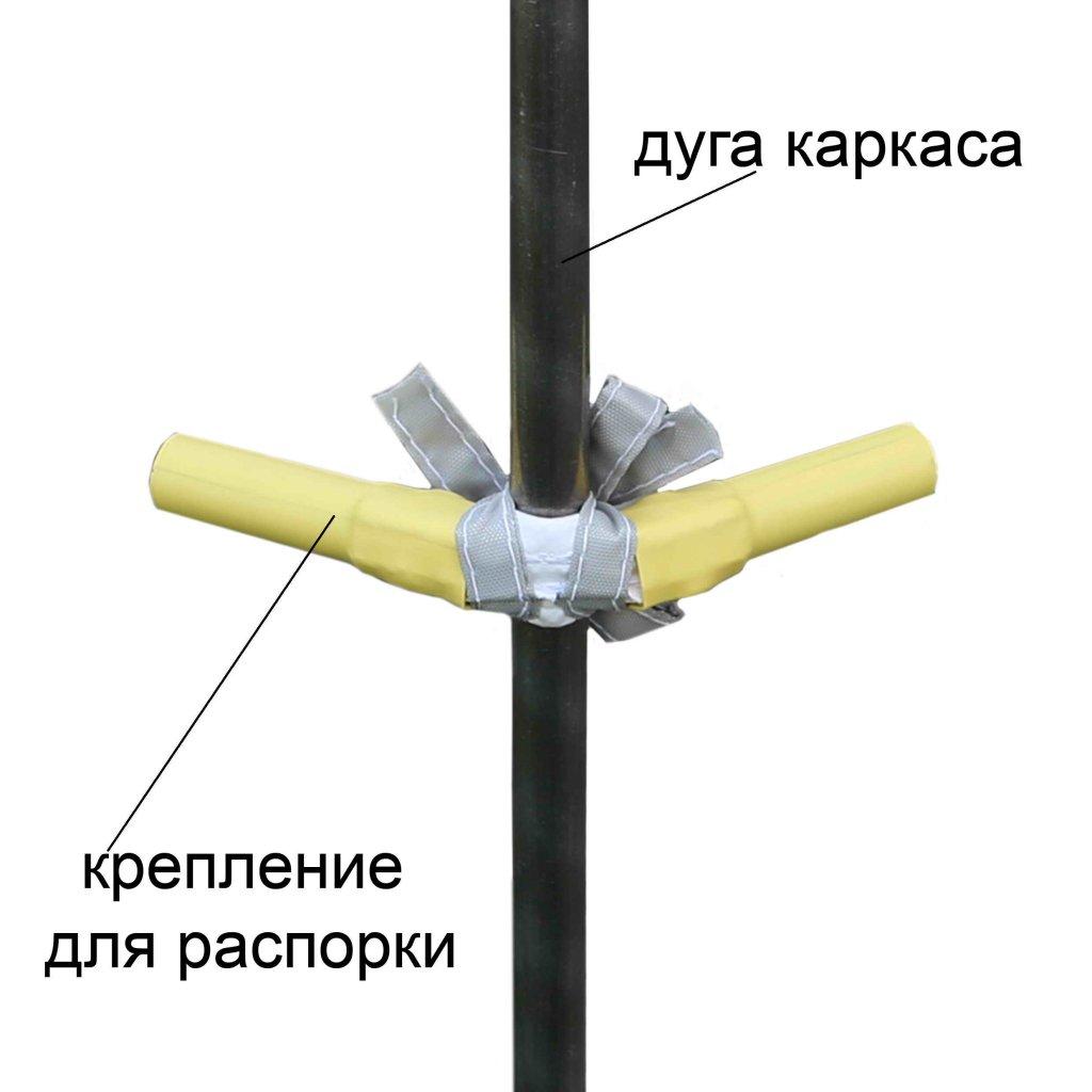 Крепление для распорки установленное на дуге каркаса (вид сзади)