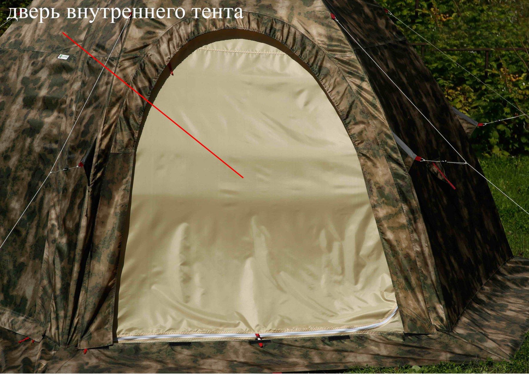 купить палатку лотос 5 универсал