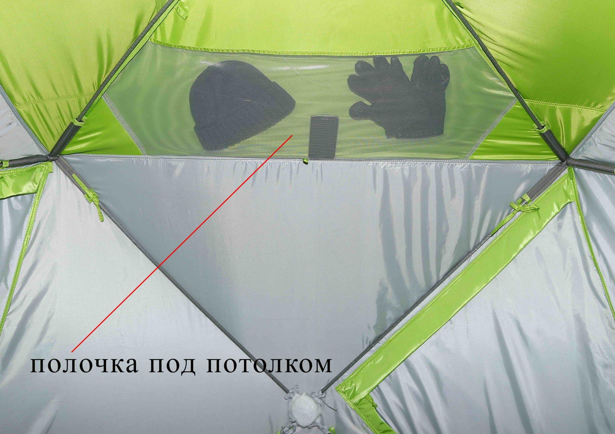 Зимняя палатка ЛОТОС Куб М2 Термо_полочка для вещей