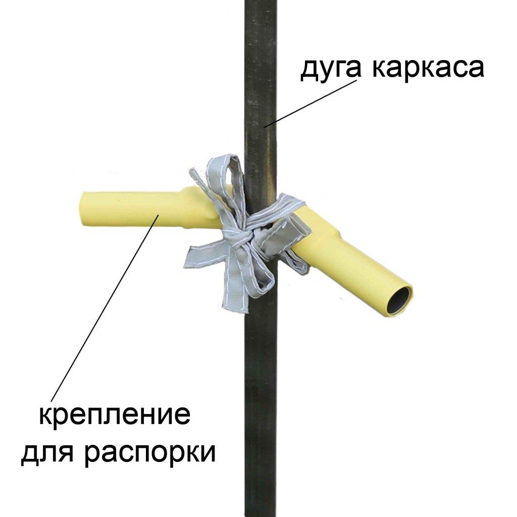 Крепление для распорки установленное на дуге каркаса (вид спереди)