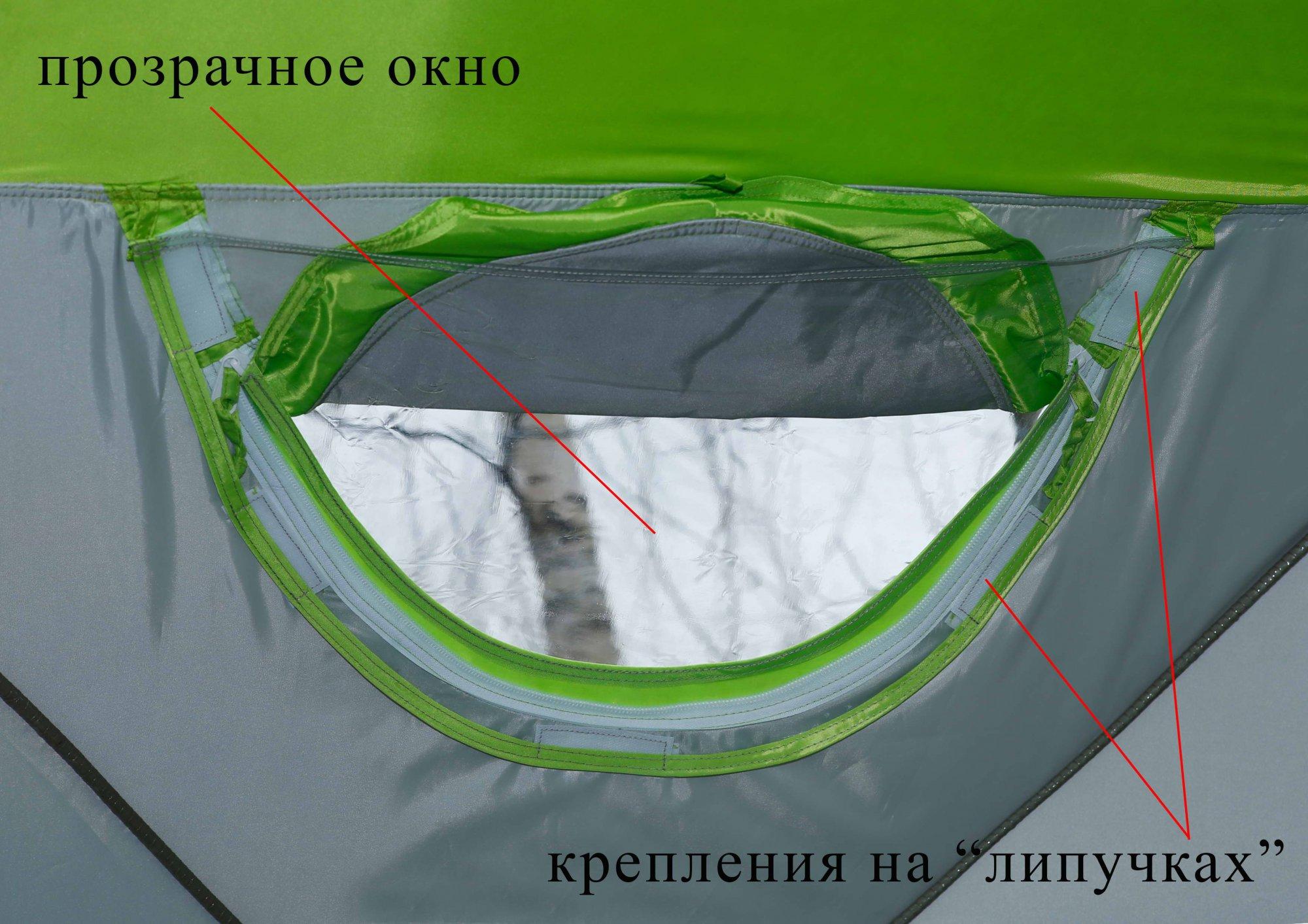 Зимняя палатка ЛОТОС Куб М2 Термо_съемное прозрачное окно, вид изнутри