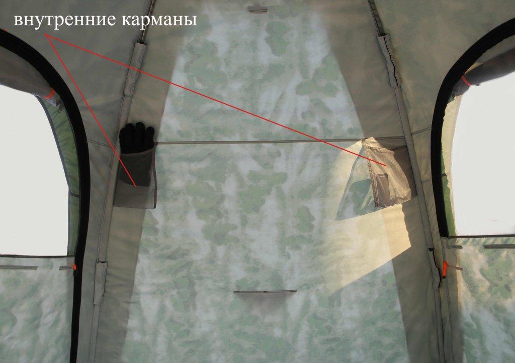 Универсальная модульная палатка ЛОТОС 5 Универсал (кмф) внутренние кармашки