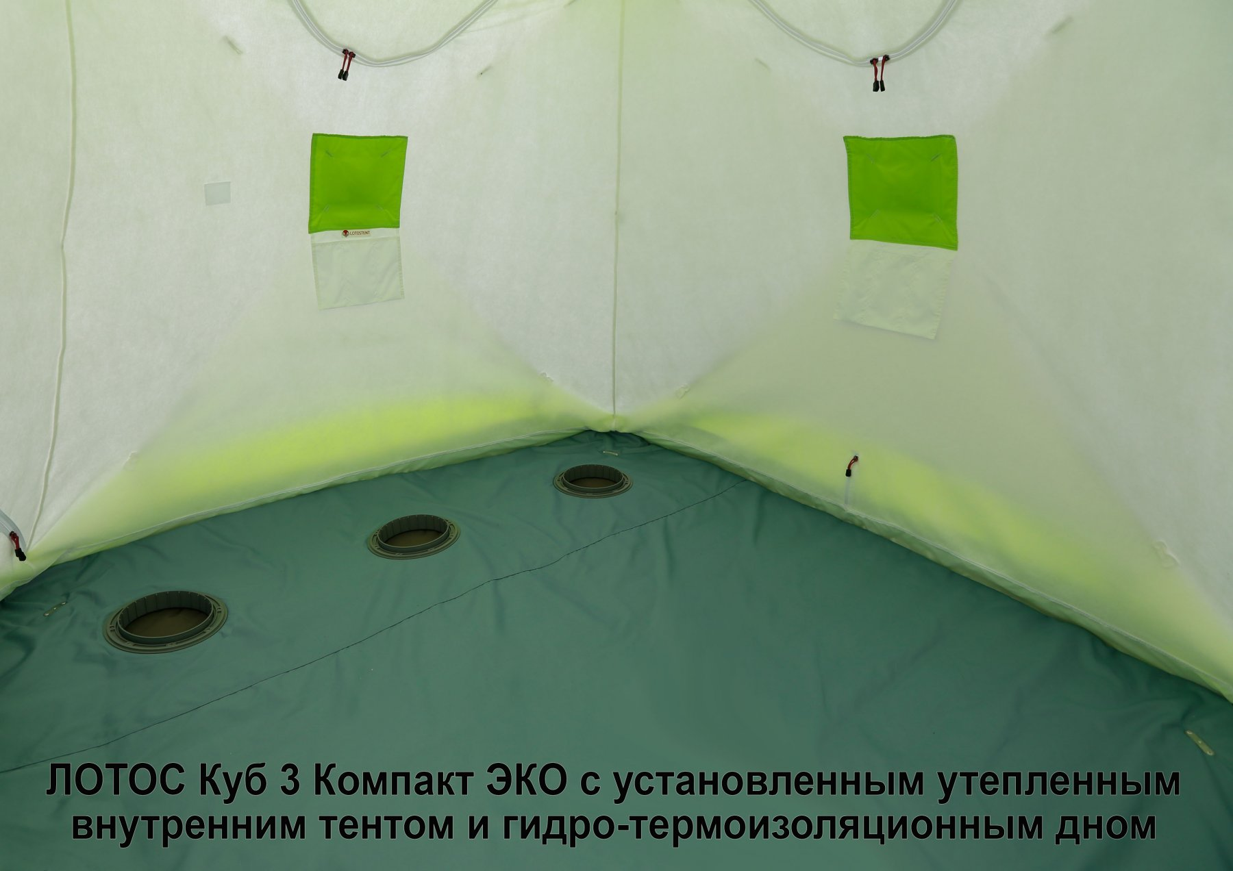 Зимняя палатка ЛОТОС Куб 3 Компакт ЭКО (гидро-термоизоляционное дно и внутренний тент)