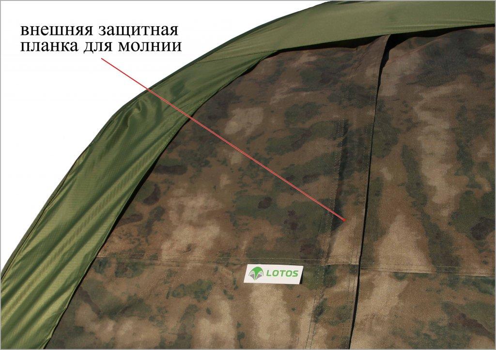 Универсальная модульная палатка ЛОТОС 5 Универсал (кмф) защитная планка