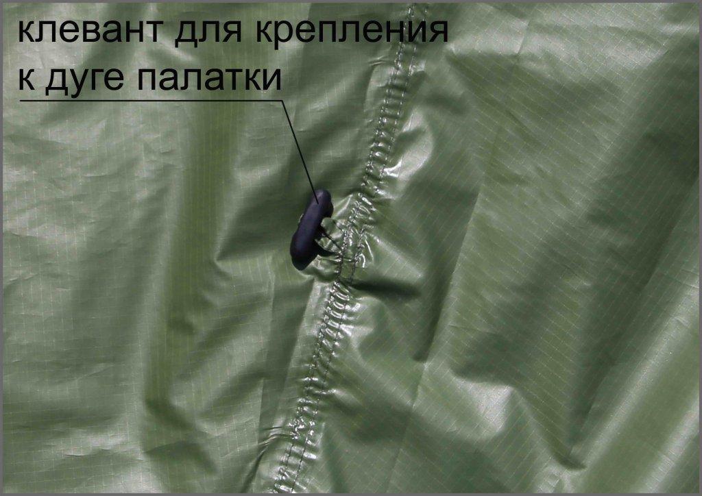 клевант для крепление влагозащитного тента ЛОТОС 5У-1 к дуге палатки
