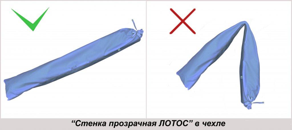 """""""Стенка прозрачная ЛОТОС"""" в сумке"""
